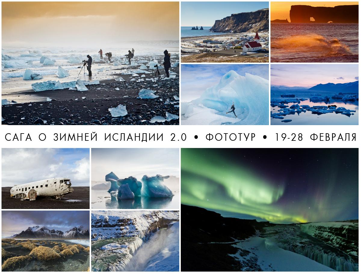 Фототур в Исландию