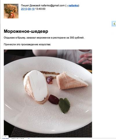 Мороженное из Крыма ( Сочи…) Нужное подчеркнуть