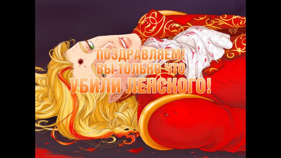 Смерть Ленскому!