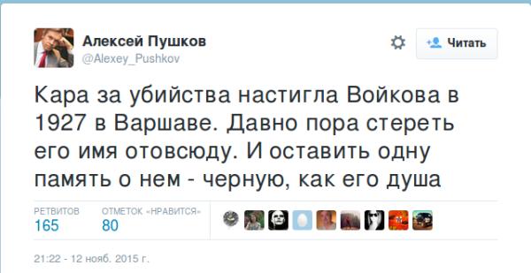 pushkov-voikov.png