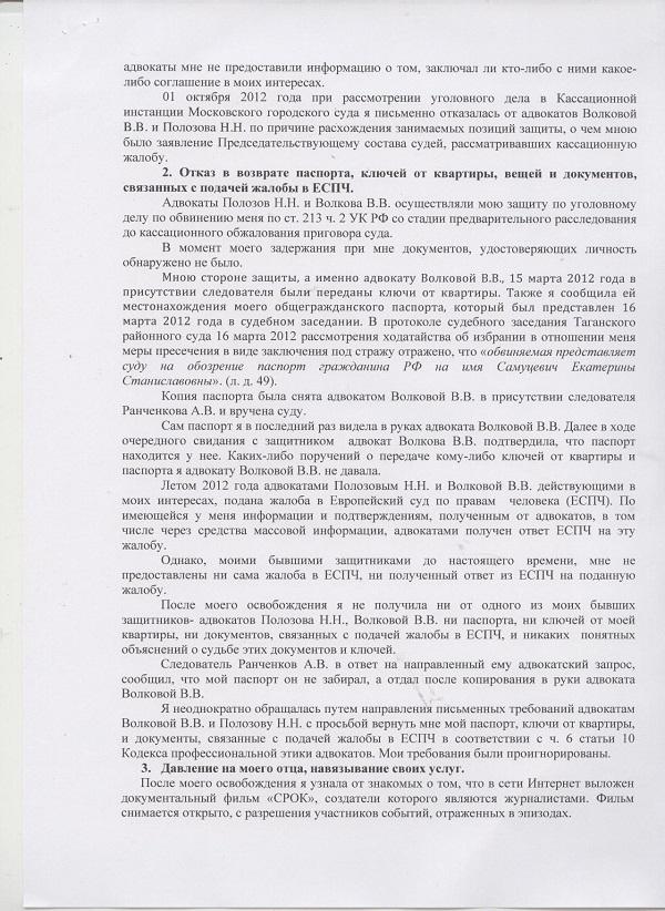 АПМОСам-2