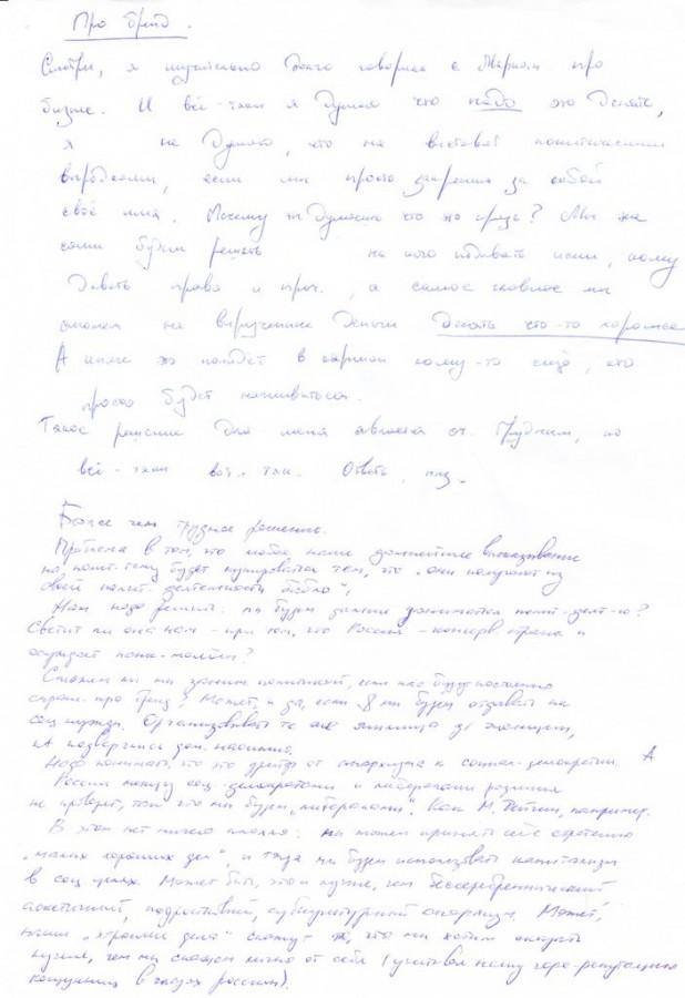 ПисьмоБренд1