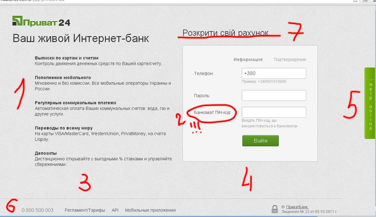 мошенничество Приватбанк 1