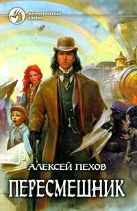 Aleksej_Pehov__Peresmeshnik