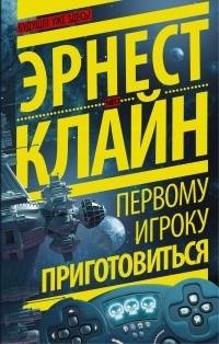 Ernest_Klajn__Pervomu_igroku_prigotovitsya