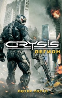 Piter_Uotts__Crysis._Legion