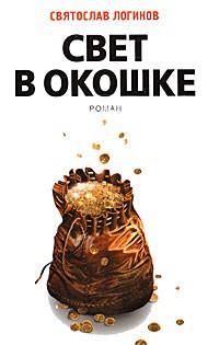 Svyatoslav_Loginov__Svet_v_okoshke