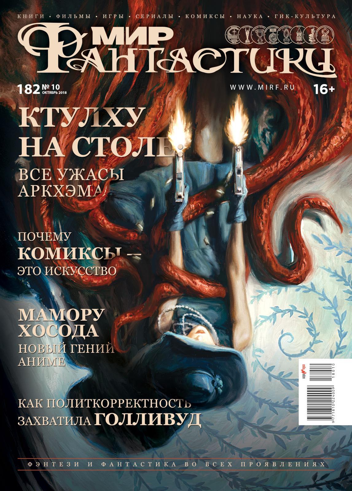Cover_MF_182_N10_2018