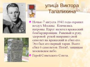 0018-018-ulitsa-Viktora-Talalikhina