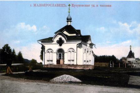 Часовня в 1914 г.