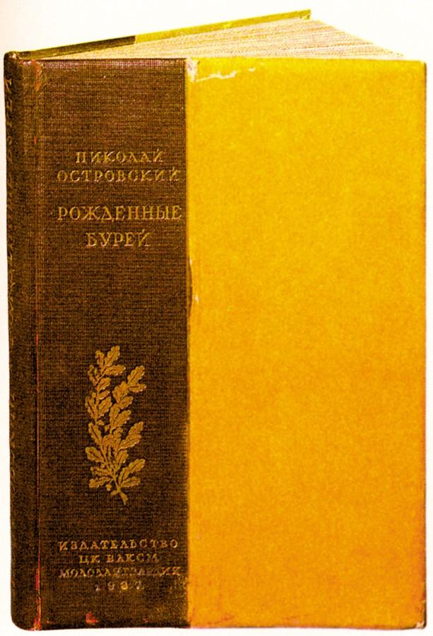 Первое издание романа Николая Островского
