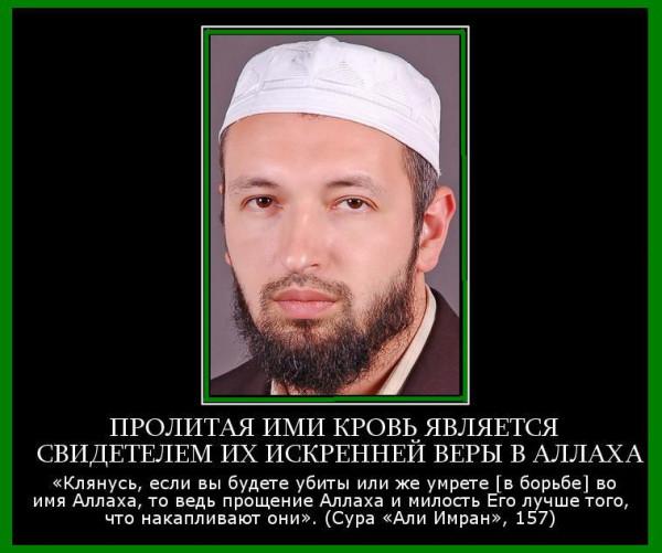 Исламский Ученый Северной Осетии, Имам Ибрахим Дударов, Шахьид, ин ша Аллахь, да помилует его Аллахь и дарует награду Шахьида.