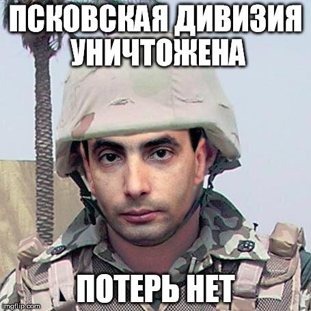 Псковская дивизия уничтожена-1
