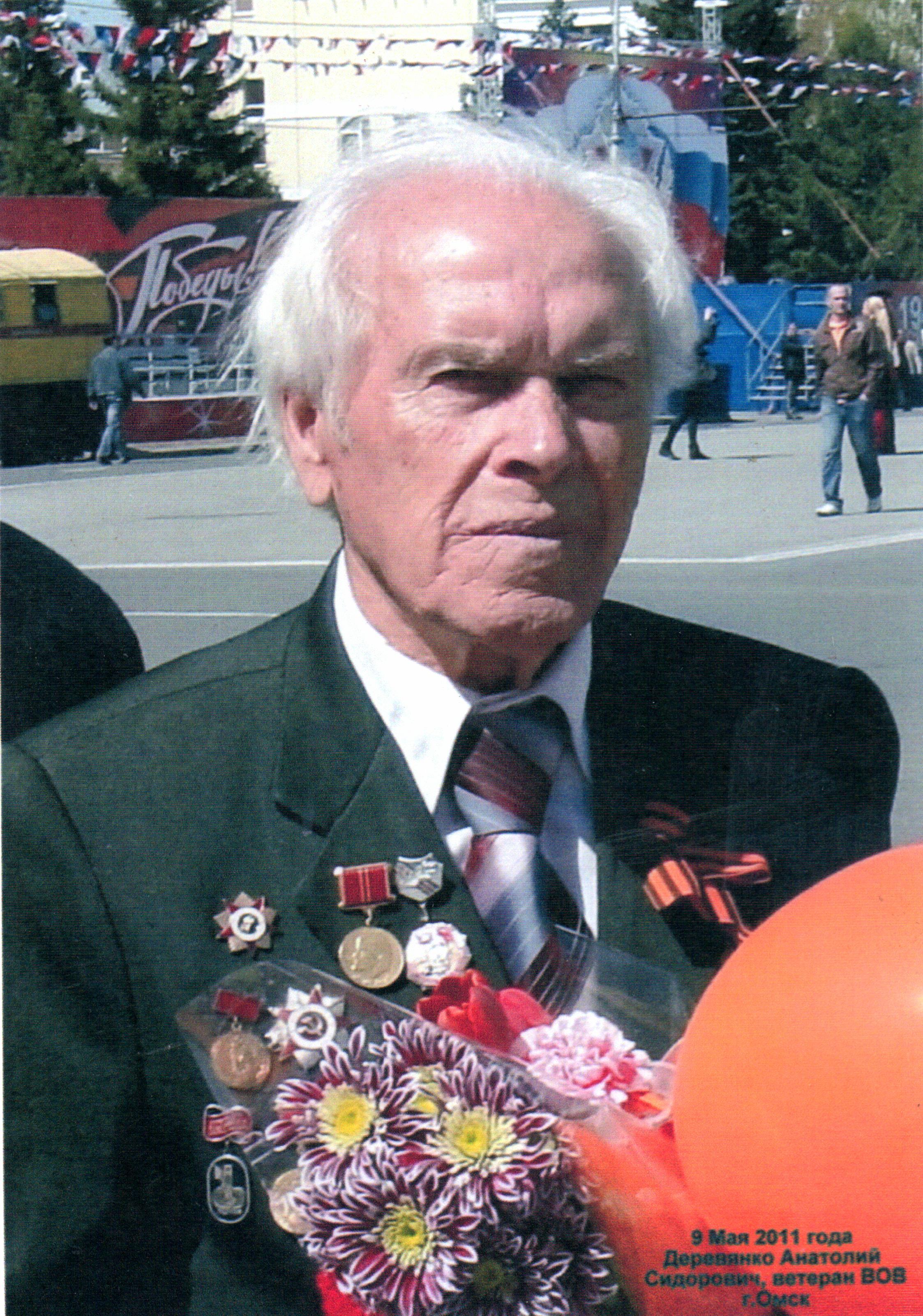 А. Деревянко