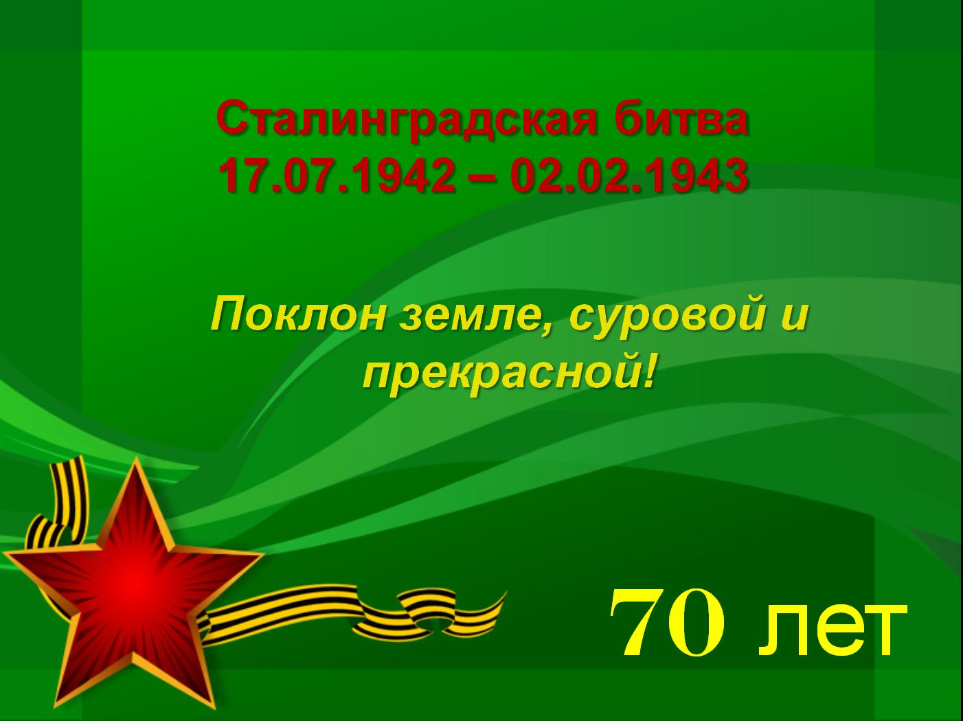 сталинград2