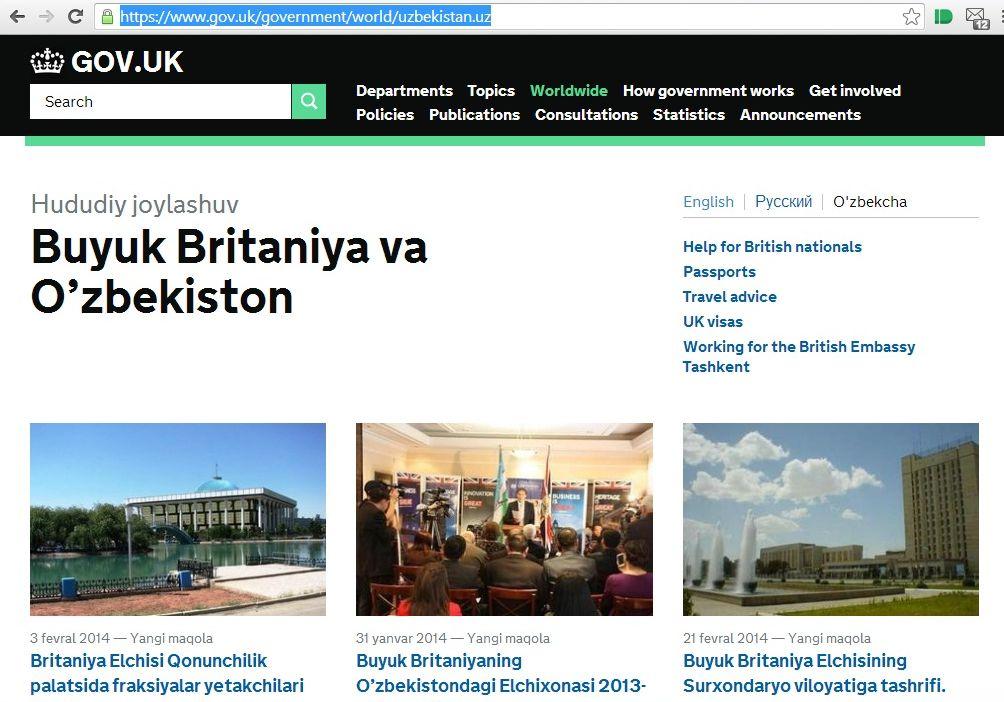 Буюк Британия элчихонаси сайти