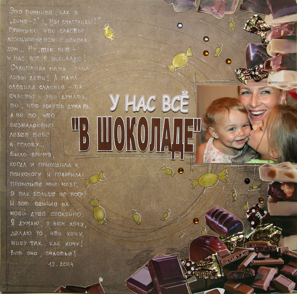 Лена Виноградова