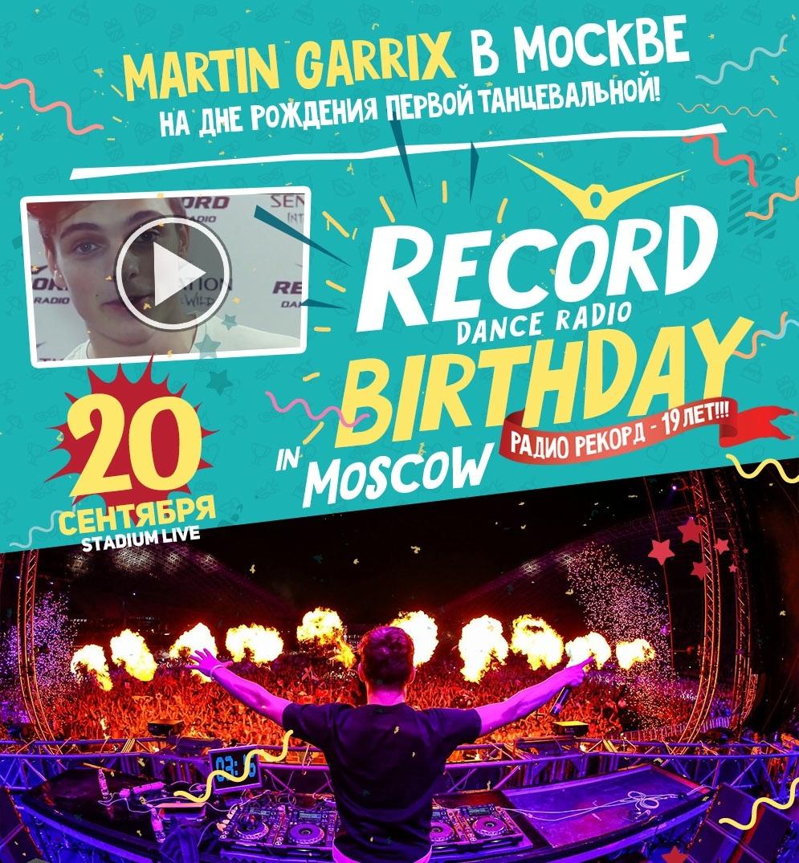 Garrix (Record)_1