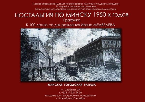 Иван Медведев. Ностальгия