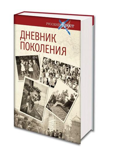 Dnevnik_3D - копия