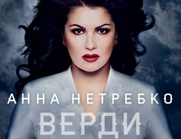 Анна Нетребко верди Федор Вяземский обзор новый альбом Верди