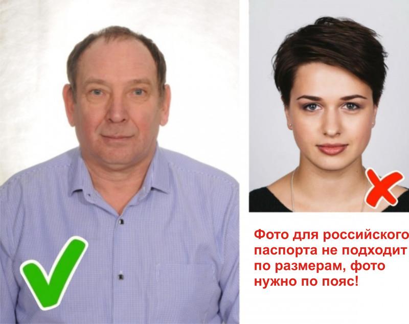 Слева образец фотографии, которая нужна для паспорта СССР