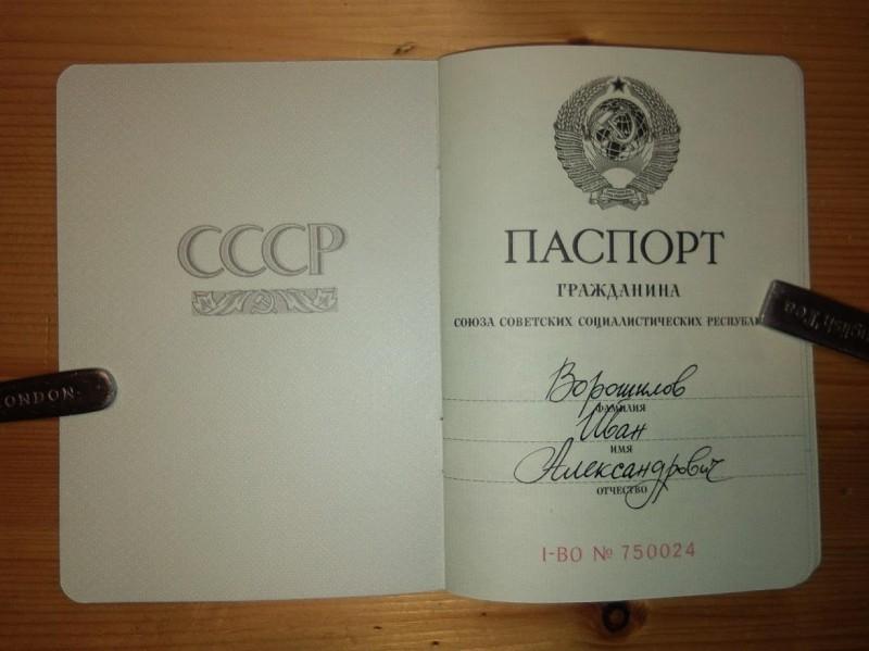 Страничка с ФИО владельца паспорта СССР