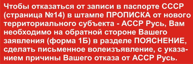 Без указания причины ОТКАЗА от АССР Русь - заявление будет возвращено!