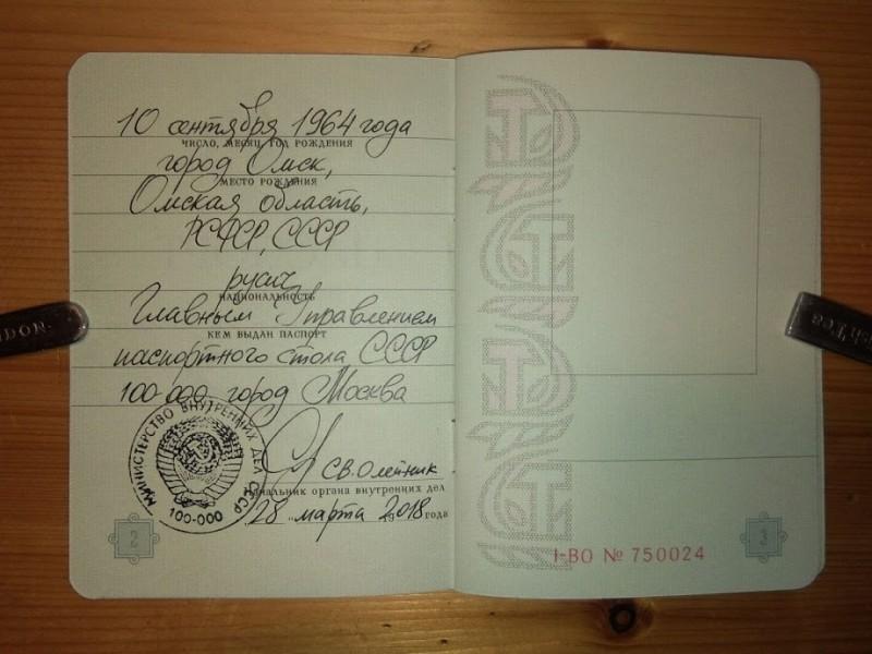 Место рождения человека, гражданина СССР