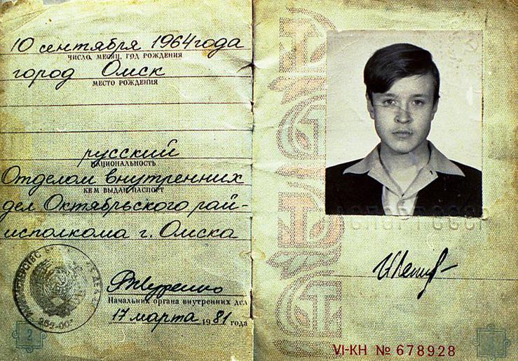 Фото паспорта СССР, выданного в 1981 году