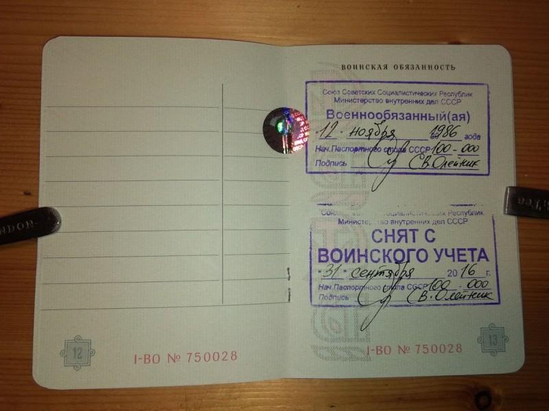 """Страница паспорта """"Воинская обязанность"""""""