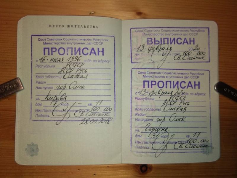 """Страница паспорта """"Место жительства"""""""