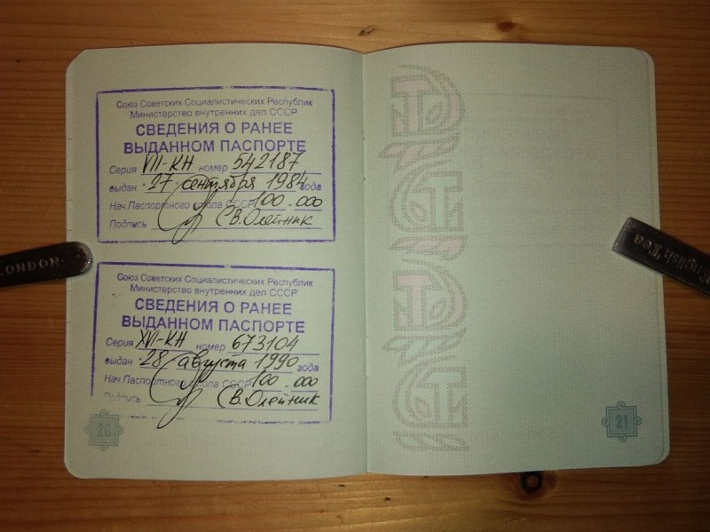 "Страница паспорта ""О ранее выданных паспортах СССР"""