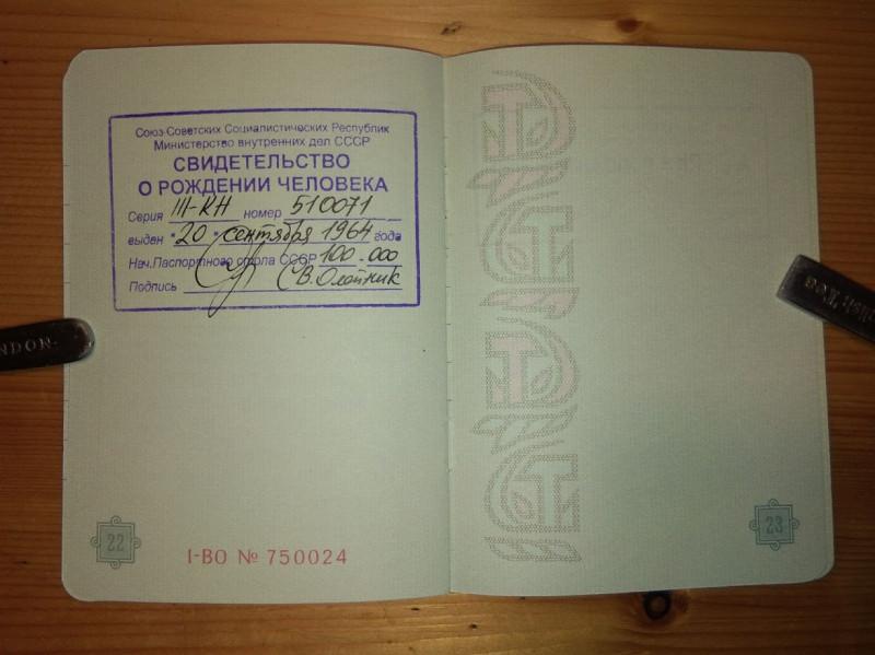 """Страница паспорта """"Свидетельство о рождении человека"""""""
