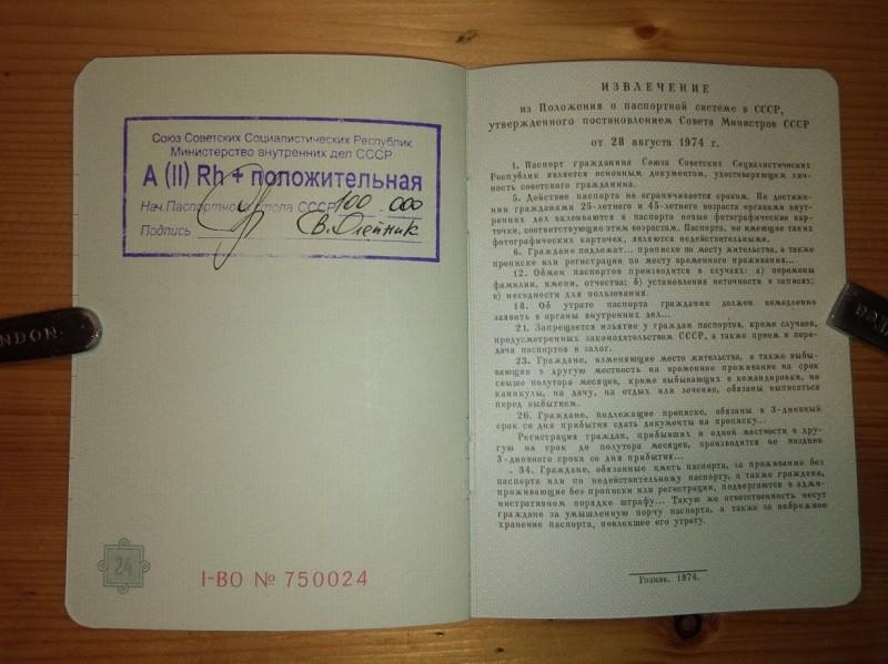"""Страничка паспорта """"Кровь"""""""