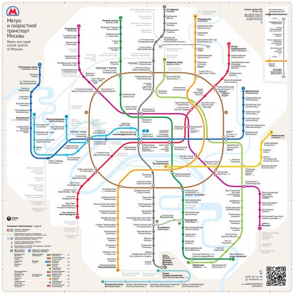 Схема метро москвы (mt01-02-070113-ru/en) 1600px