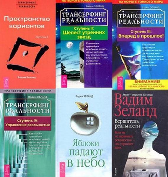 Скачать Книгу Пространство Вариантов Вадим Зеланд