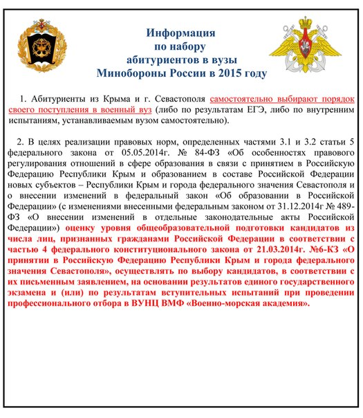 Информация по набору абитуриентов в ВУЗы МО РФ в 2015 году