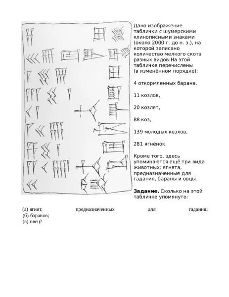 Шумерская табличка