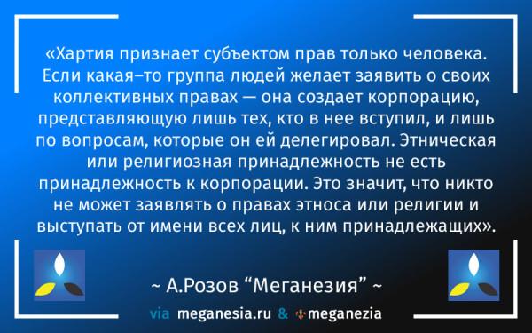 Меганезия Хартия Розов