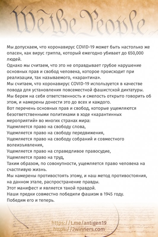 COVID-19 Manifesto
