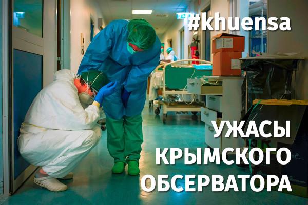 Итоги Крымского эксперимента над людьми