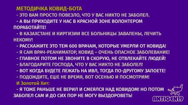Методичка ковид-бота
