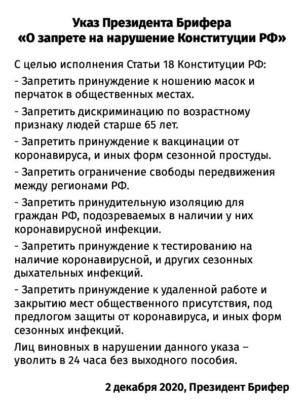 Первый Указ Президента Брифера