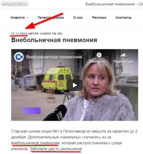 Эпидемия ковид в ноябре 2019 в РФ (до Уханя)