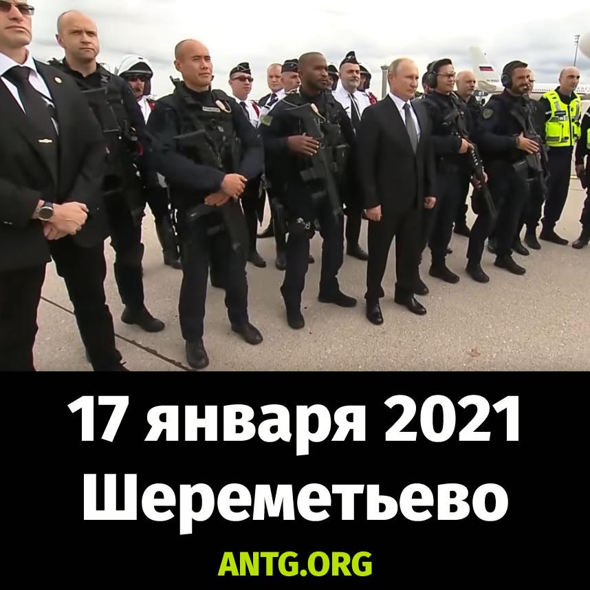 17 ЯНВАРЯ 2021, ШЕРЕМЕТЬЕВО