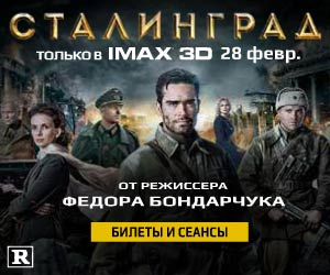 stalingrad_300x250_40k
