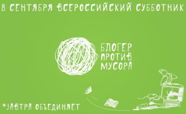 Блогеры против мусора