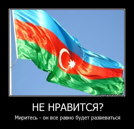 Флаг Азербайджана   Flag of Azerbaijan   Azərbaycan Bayrağı