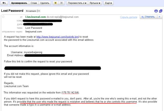 попытка самвела мартиросяна взломать аккаунт на livejournal.com